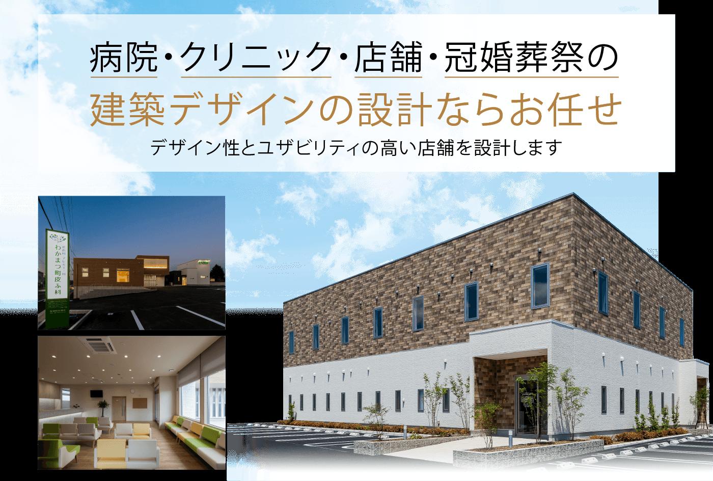 病院・クリニック・店舗・冠婚葬祭の建築デザインの設計ならお任せ デザイン性とユザビリティの高い店舗を設計します